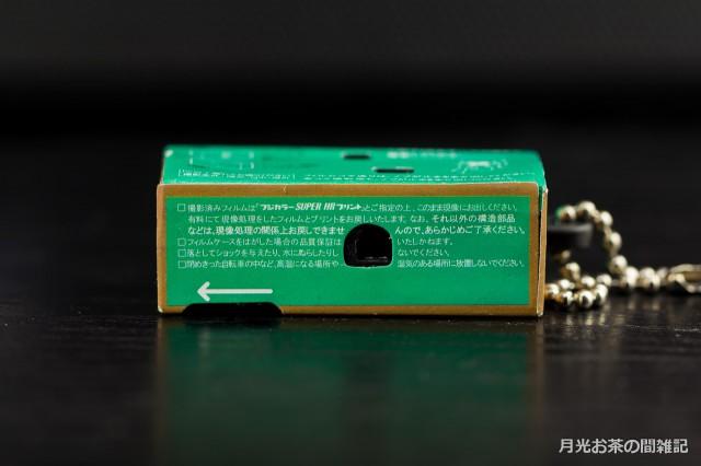 mono-2507