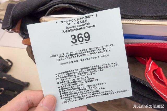 mono-3382